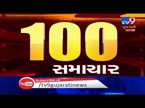 NewsFatafat: ગુજરાતના તમામ મહત્વના સમાચાર | 26/4/2020| TV9News