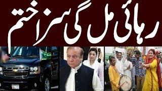 IHC orders Nawaz Sharif's release? Pakistan court orders ex-PM's release