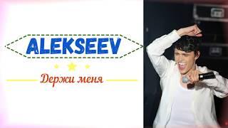 Скачать ТЕКСТ ПЕСНИ ALEKSEEV ДЕРЖИ МЕНЯ