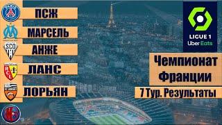 Футбол Лига 1 Сезон 2021 2022 Чемпионат Франции 7 тур Результаты Расписание Таблица