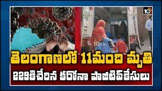 తెలంగాణలో 11మంది మృతి, 229కి చేరిన కరోనా పాజిటివ్ కేసులు | Telangana Wide Coronavirus Cases Updates