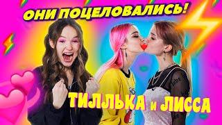 ЛИССА И ТИЛЛЬКА ПОЦЕЛОВАЛИСЬ на шоу «Свидание Вслепую» | Арина Данилова