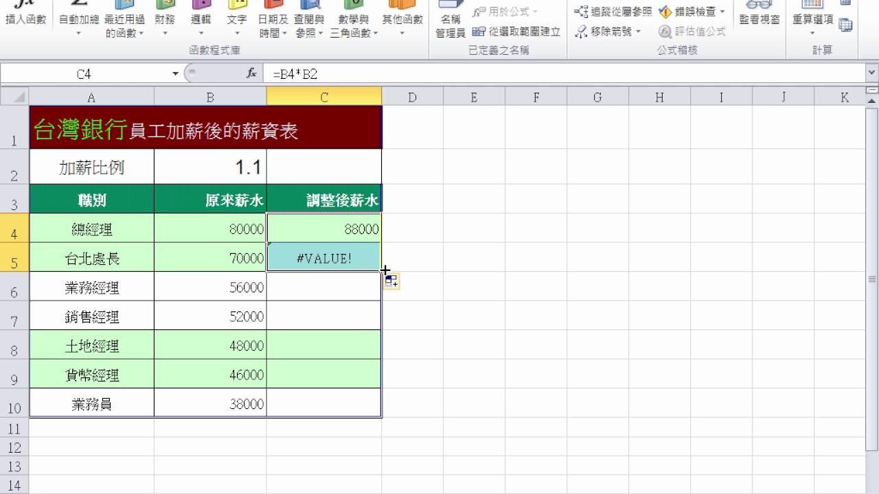 Excel 公式與函數_H05_相對與絕對位址_絕對參照位址 - YouTube