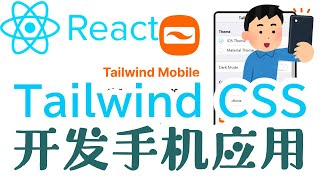 【React.js】Tailwind Mobile - 利用 Tailwind CSS 建立漂亮的手机应用