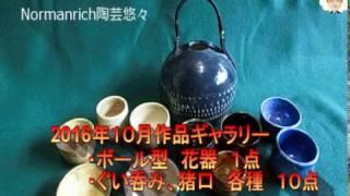 球形花器とぐい呑みの本焼きが完了しました。 釉薬は瑠璃、黄瀬戸、イラ...