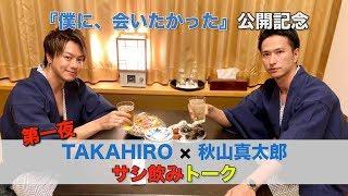 「僕に、会いたかった」映画公開記念!! LDH TV独占!!三夜連続!! TAKAHIR...