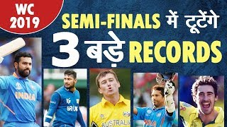 Cricket Records - Ind vs NZ Semifinal 1 & Aus vs Eng Semifinal 2 | World Cup 2019