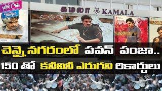Pawan Kalyan's Agnathavasi Sensational Records in Tamilnadu | Chennai | Tollywood | YOYO CineTalkies
