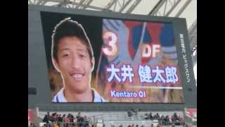 2012年3月17日に行われたJ1リーグ第2節アルビレックス新潟vs大宮アルデ...
