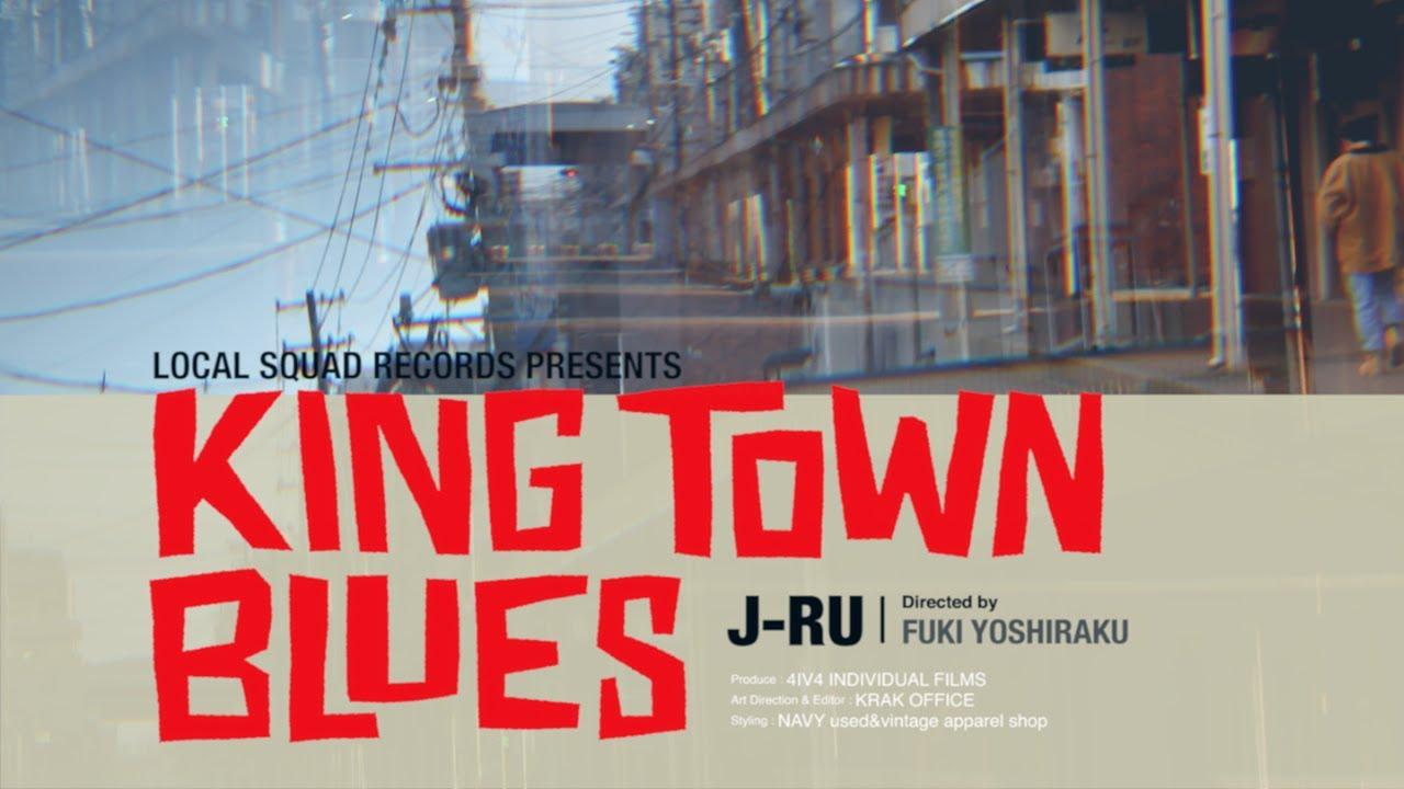 J-RU - KING TOWN BLUES (Official Video)