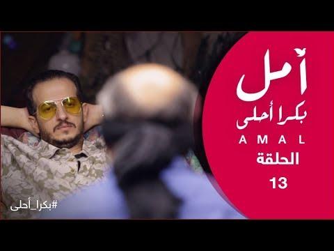 مسلسل أمل - بكرا أحلى | الحلقة الثالثة عشر  - نشر قبل 1 ساعة