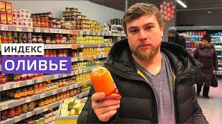 Индекс оливье в Москве // Реальная стоимость оливье