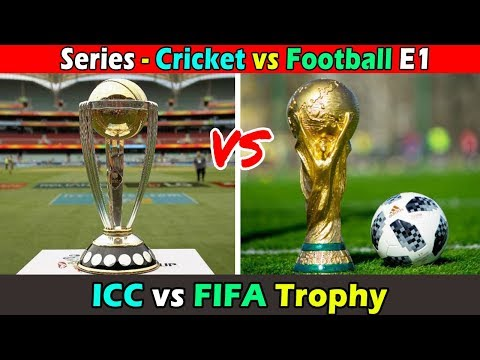 Cricket Vs Football World Cup Trophy Comparison । क्रिकेट एबं फुटबॉल ट्रॉफी की तुलना