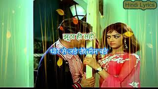 Pal Bhar Ke Liye Koi Hame Pyar Kar Le - Johny Mera Naam (1970) - Karaoke With Hindi Lyrics