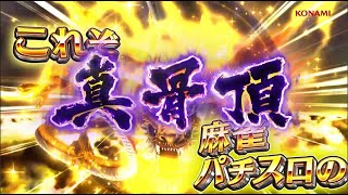 【公式】パチスロ「麻雀格闘倶楽部真」ティザーPV