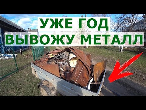Сколько заработал на металле за год? Окупил ли дом в деревне?