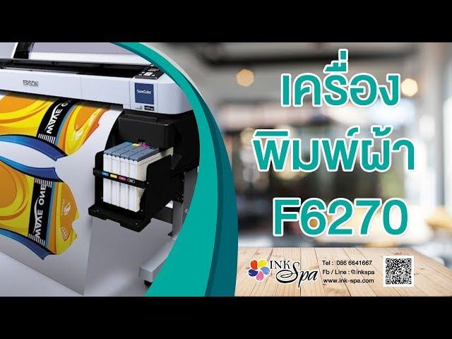 เครื่องพิมพ์ผ้า Epson F6270 รีวิว  เวอร์ชั่นสมบูรณ์ โดยกูรูตัวจริง ดูจบ ใช้งานเป็น INKSPA