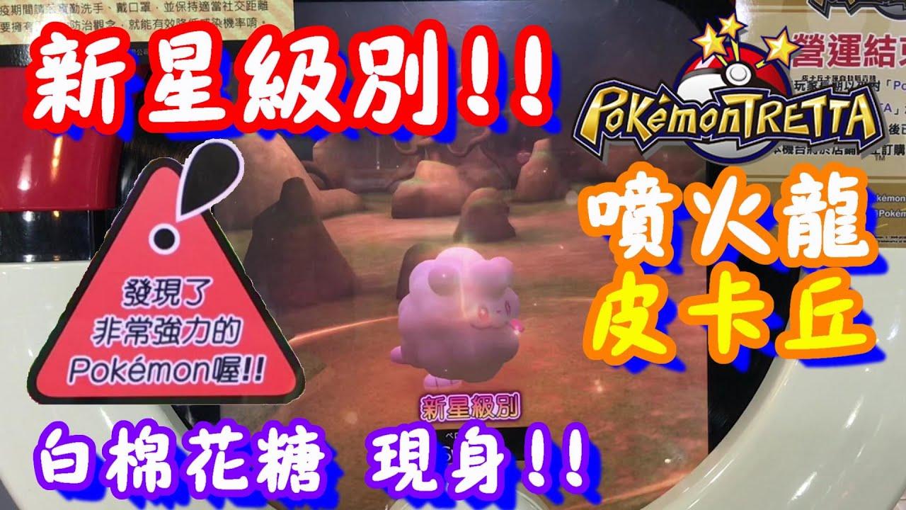 【勁敵珍藏彈#11】新星級別!! 白棉花糖 現身!!  Pokemon Tretta Ver.BS02 特別彈 【神奇寶貝卡匣#912】