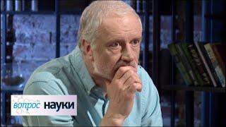 Секрет византийского долголетия | Вопрос науки с Алексеем Семихатовым