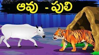 ఆవు - పులి(Aavu Puli) - Telugu Stories for kids | Panchatantra Kathalu | Moral story in Telugu