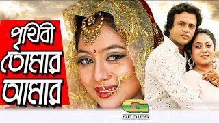 Prthibi Tomar Amar | Full Movie |  Riaz | Shabnur | Rajjak | Faruk | Dolly Johur
