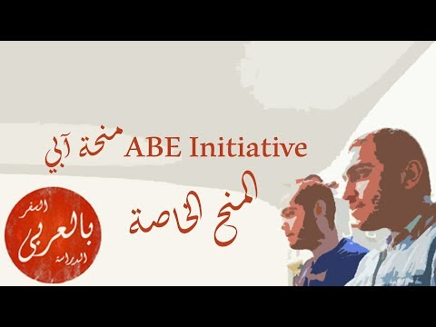 Travel and Study in Japan : منحة آبي ABE Initiative