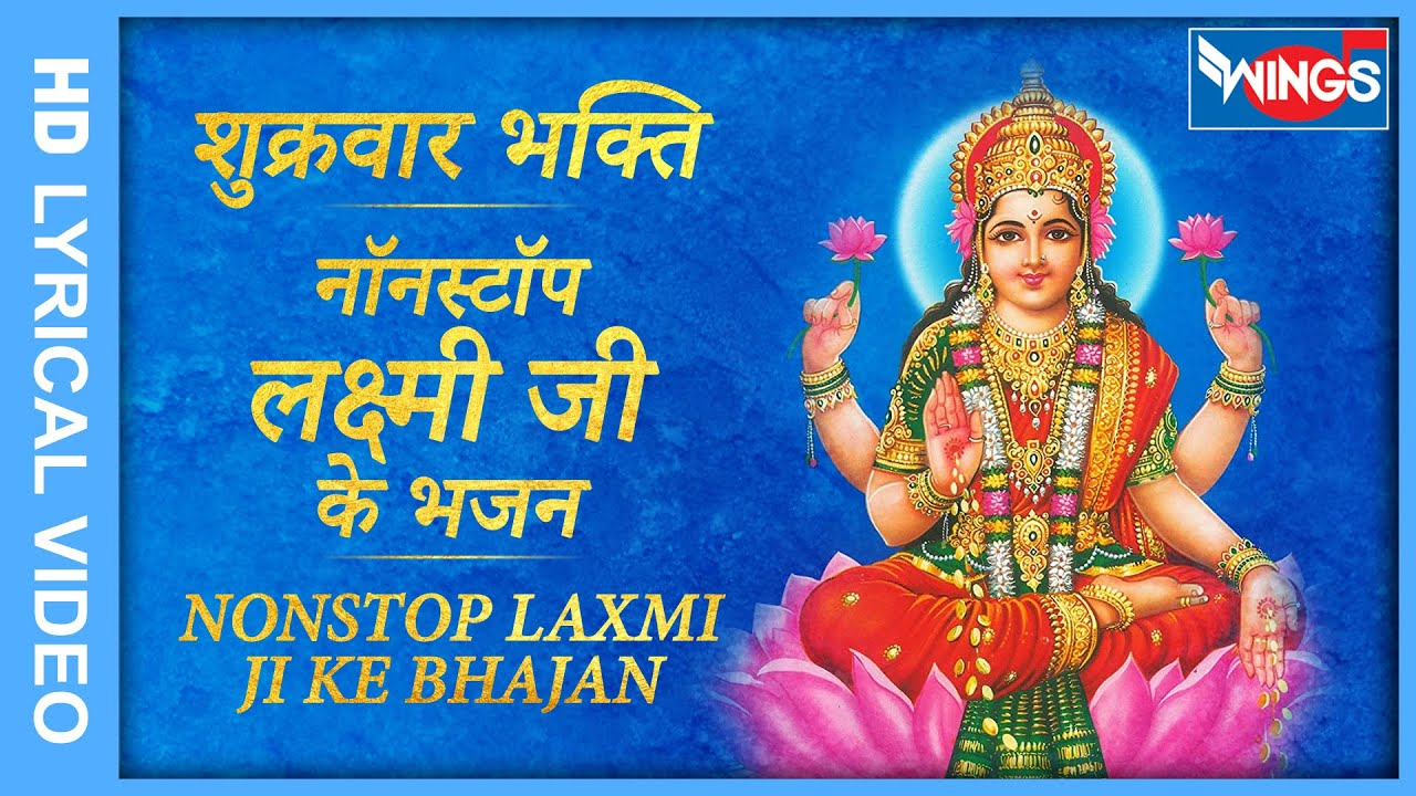 शुक्रवार भक्ति : नॉनस्टॉप लक्ष्मी जी के भजन : Nonstop Laxmi Ji Ke Bhajan : MahaLakshmi Suprabhatam