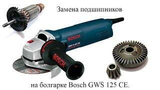 Как заменить подшипники на болгарке Bosch