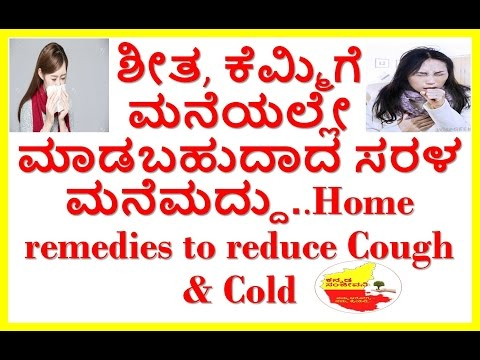 how to reduce cough and cold naturally    10 best home remedies