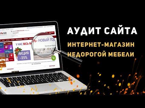 SEO-аудит интернет-магазина мебели