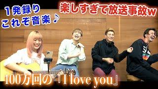 【100万回のI love you】cover by 空のシタFAMILIA