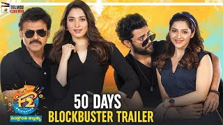 F2 Movie 50 DAYS BLOCKBUSTER TRAILER   Venkatesh   Varun Tej   Tamanna   Mehreen  2019 Telugu Movies