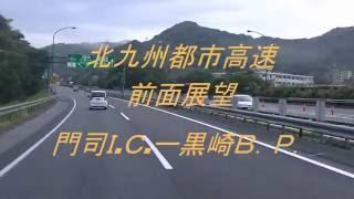 【前面展望】北九州都市高速 門司I.C.ー黒崎B.P.