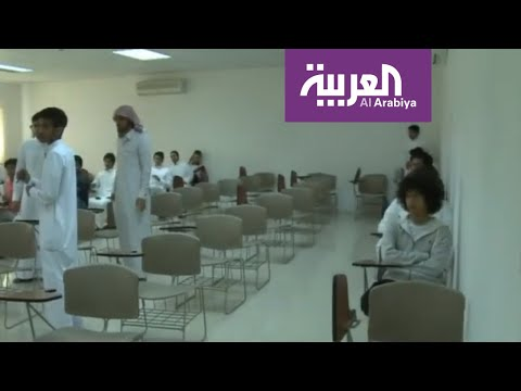 هل نجحت خطة التعليم عن بعد في الجامعات السعودية؟  - نشر قبل 1 ساعة