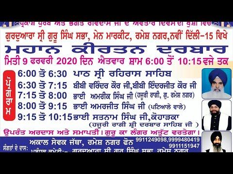 Live-Now-Gurmat-Kirtan-Samagam-From-Ramesh-Nagar-Delhi-09-02-2020