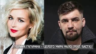 Полина Гагарина - Целого мира мало (feat. Баста)