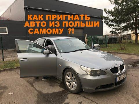 Как самостоятельно пригнать нерастаможенный автомобиль из Польши в Украину 2020