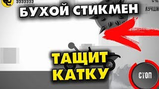 STICKMAN ТЕСТИРУЕТ ТАЧКИ НА АНДРОИД - СТРИМ - PHONE PLANET