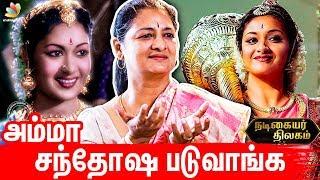 Keerthi Suresh எனக்கு அம்மா : Savithri Daughter Vijaya Chamunderswari Interview