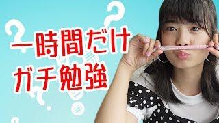 【集中】1時間だけガチ勉強!!