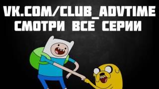 "adventure time cartoon network ""RUS"""