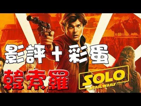 【星際大戰外傳:韓索羅】Solo: A Star Wars Story 心得 點評 萬人迷電影院 SOLO Movie review Easter eggs - YouTube