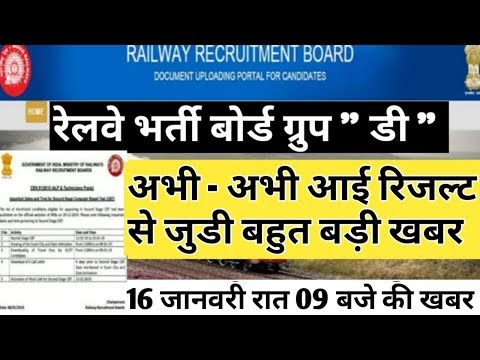 Railway group d result 2018 Big Update    Rrb group d 2018 result, rrb result 16 january  New update