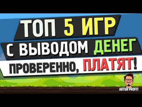 ТОП 3 ИГР С ВЫВОДОМ ДЕНЕГ! | ЗАРАБОТОК НА ИГРАХ | ИГРЫ С ВЫВОДОМ РЕАЛЬНЫХ ДЕНЕГ!!! #ArturProfit