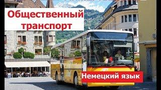 Немецкий язык, бесплатные аудиоуроки. Общественный транспорт