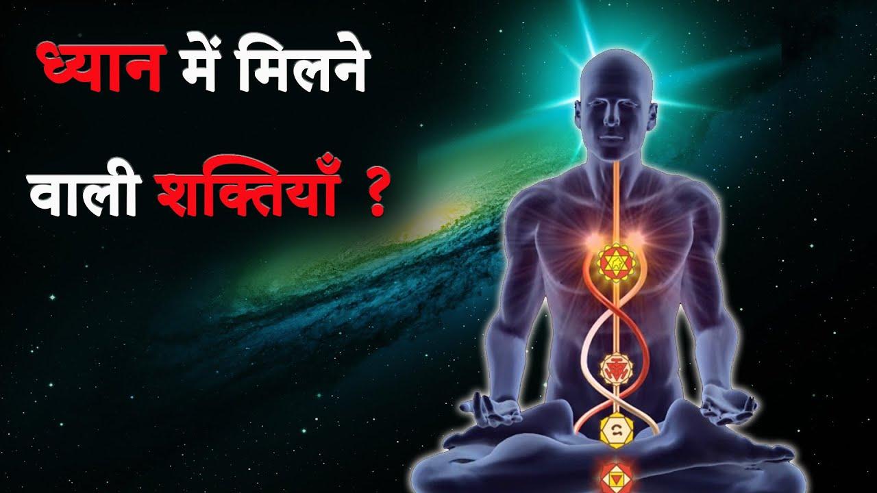 ध्यान में मिलने वाली शक्तियाँ ?    Dhyan Ki Shaktiyan    Power of Meditation