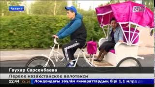 В Казахстане заработало первое велотакси