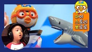 뽀로로 이상한 놀이 | 마이 스토리 뽀로로! | 뽀로로 더빙극장 | 뽀로로 장난감 | 뽀로로 상어