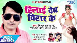 Hilai Deb Bihar Ke - Vinku Balma R.K - AUDIO JUKEBOX - Bhojpuri Hit Songs 2018 New