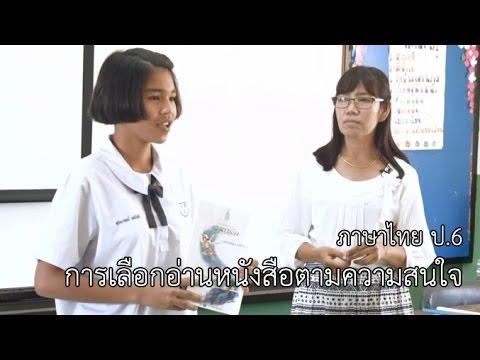 ภาษาไทย ป.6 การเลือกอ่านหนังสือตามความสนใจ ครูศรีอัมพร ประทุมนันท์